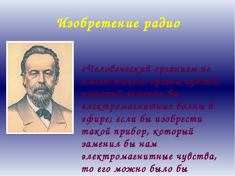 Изобретение радио «Человеческий организм не имеет такого органа чувств, котор...