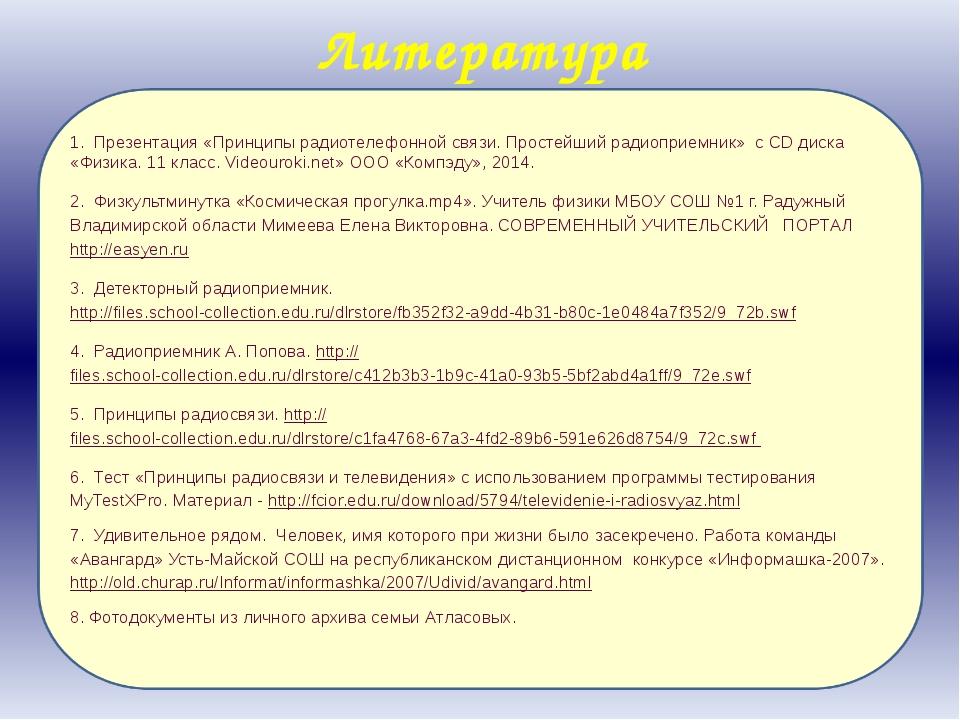 Литература 1. Презентация «Принципы радиотелефонной связи. Простейший радиопр...