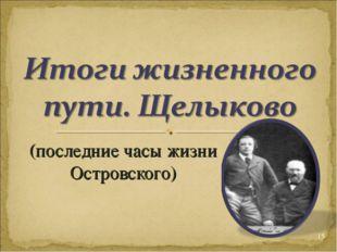(последние часы жизни Островского) *