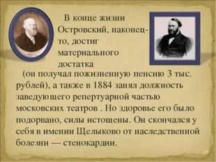 * (он получал пожизненную пенсию 3 тыс. рублей), а также в 1884 занял должнос