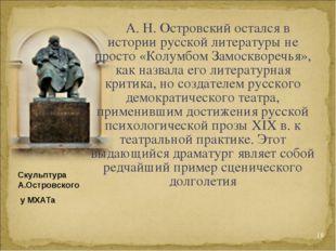 А.Н.Островский остался в истории русской литературы не просто «Колумбом Зам