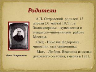 А.Н. Островский родился 12 апреля (31 марта) 1823 г. в Замоскворечье – куп