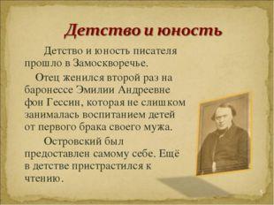 Детство и юность писателя прошло в Замоскворечье. Отец женился второй раз на
