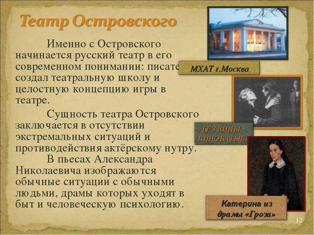 Именно с Островского начинается русский театр в его современном понимании: п...