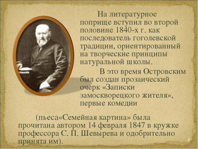 * На литературное поприще вступил во второй половине 1840-х г. как последова...