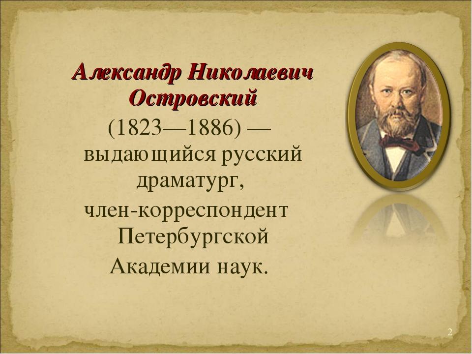 Александр Николаевич Островский (1823—1886)— выдающийся русский драматург,...
