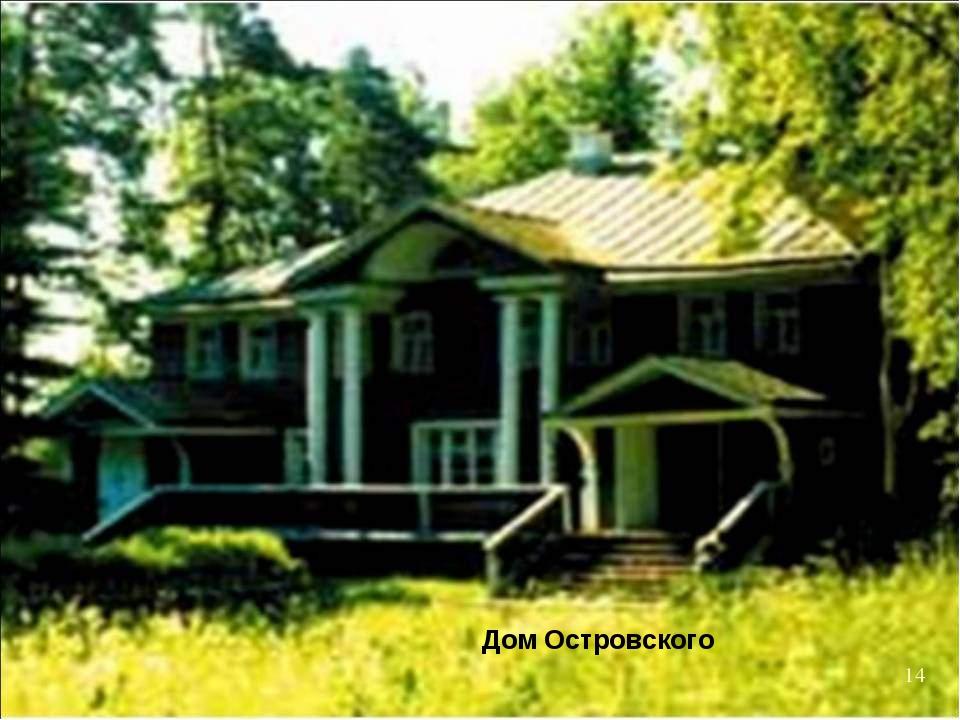 * Дом Островского