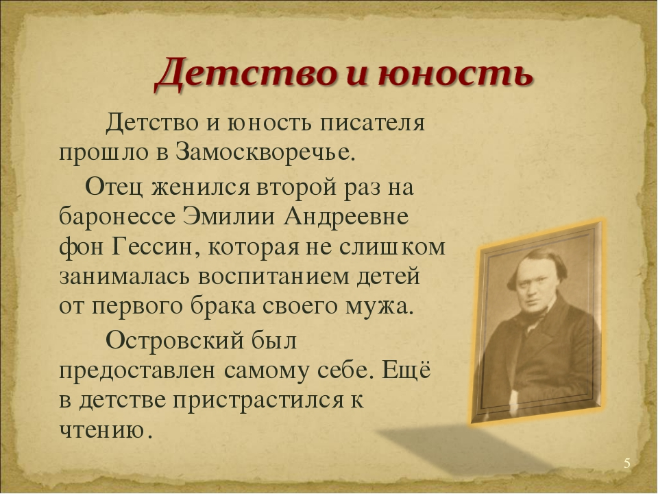 Детство и юность писателя прошло в Замоскворечье. Отец женился второй раз на...