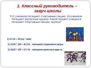 1. Классный руководитель – завуч школы 12 учеников посещают спортивные секции