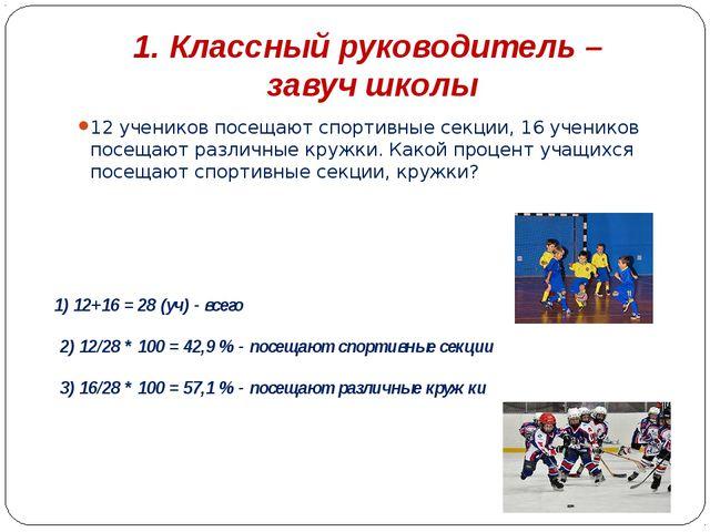 1. Классный руководитель – завуч школы 12 учеников посещают спортивные секции...
