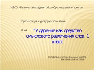 МБОУ «Ивановская средняя общеобразовательная школа» Презентация к уроку русск