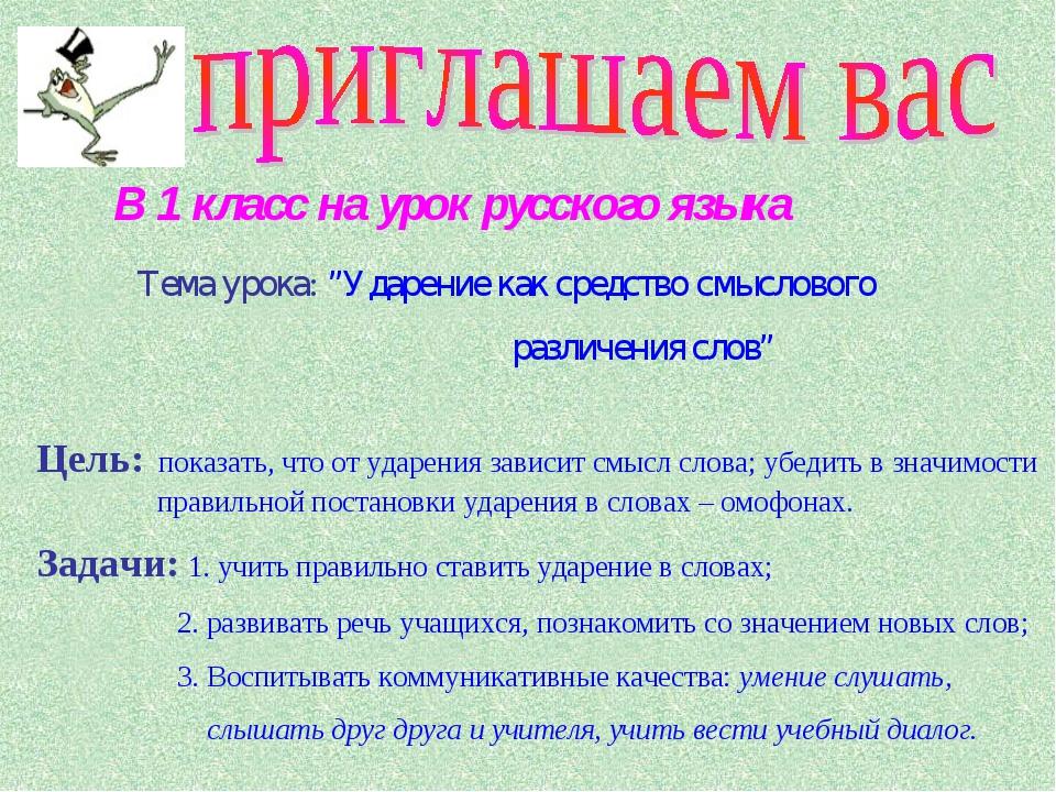 """В 1 класс на урок русского языка Тема урока: """"Ударение как средство смыслово..."""