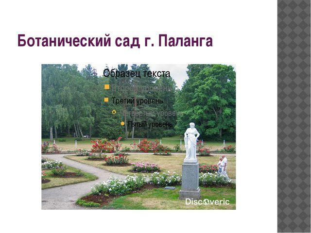 Ботанический сад г. Паланга