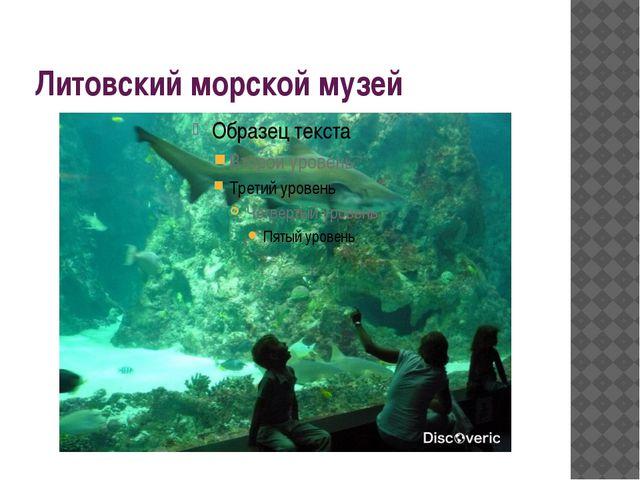 Литовский морской музей