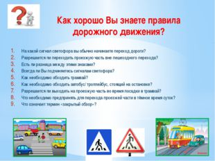 Как хорошо Вы знаете правила дорожного движения? На какой сигнал светофора вы