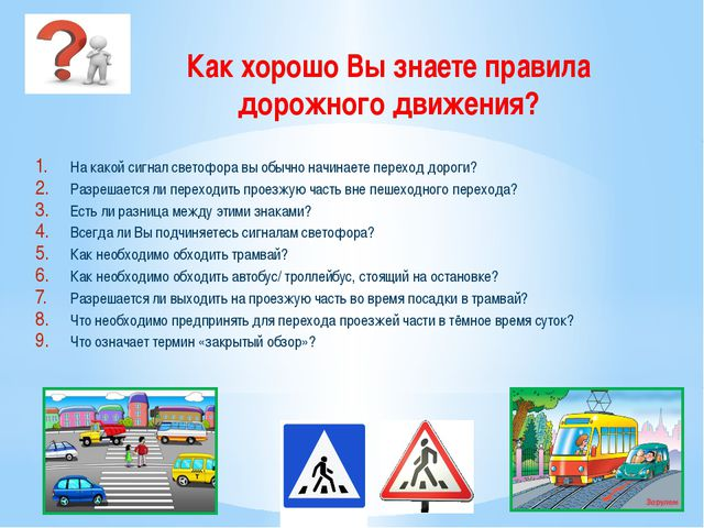 Как хорошо Вы знаете правила дорожного движения? На какой сигнал светофора вы...
