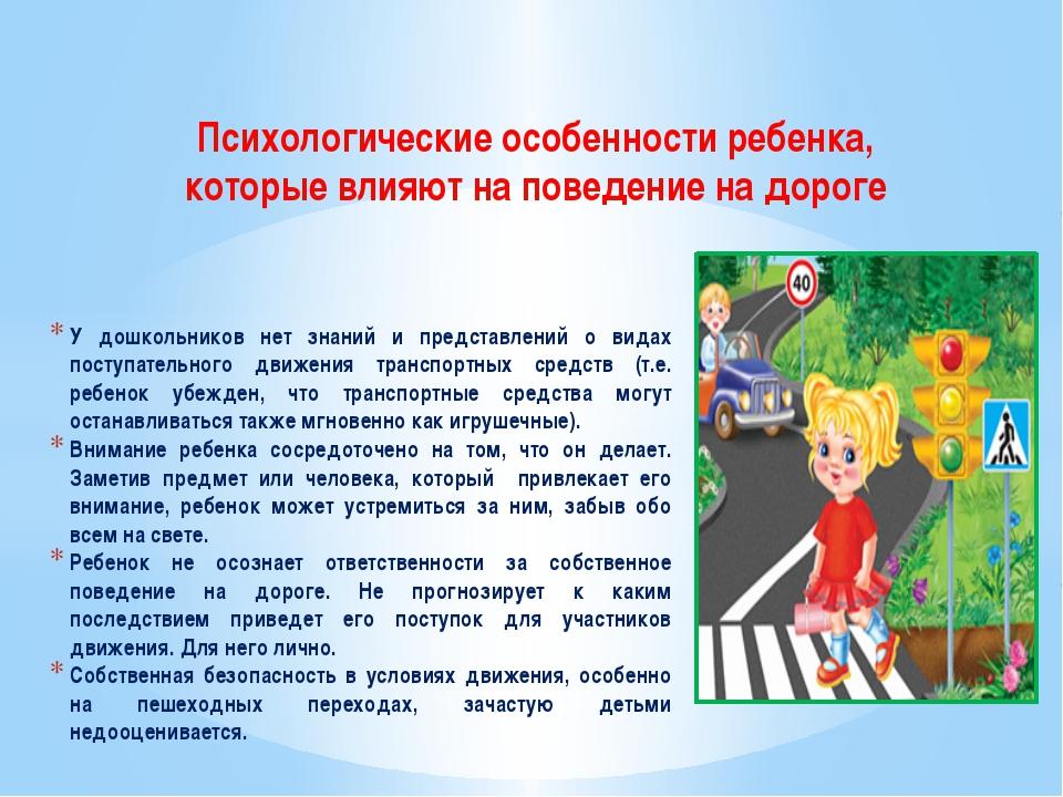 У дошкольников нет знаний и представлений о видах поступательного движения тр...