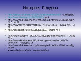 Интернет Ресурсы http://design.ru-deluxe.ru/15361-prostokvashino.html - слайд