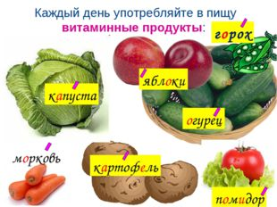 Каждый день употребляйте в пищу витаминные продукты: горох яблоки огурец карт