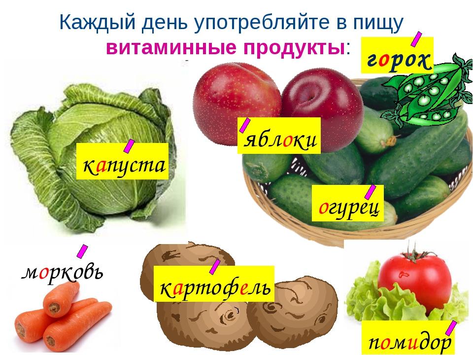 Каждый день употребляйте в пищу витаминные продукты: горох яблоки огурец карт...