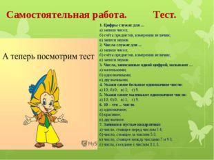 Самостоятельная работа. Тест. 1. Цифры служат для ... а) записи чисел; б) счё