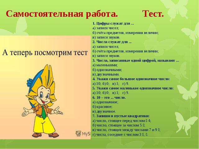 Самостоятельная работа. Тест. 1. Цифры служат для ... а) записи чисел; б) счё...