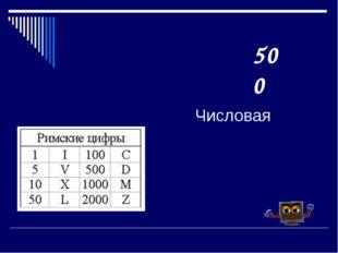 Числовая 500