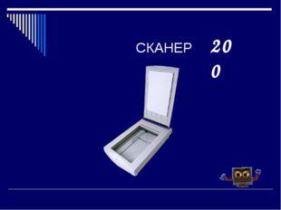 СКАНЕР 200