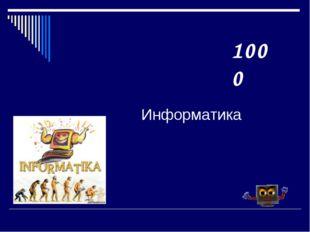 Информатика 1000