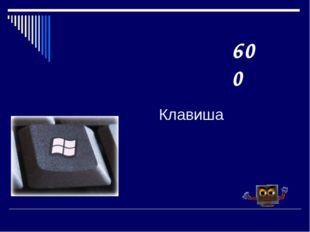 Клавиша 600