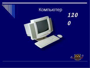Компьютер 1200