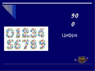 Цифра 900