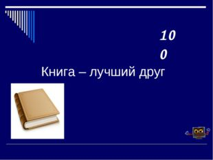 Книга – лучший друг 100