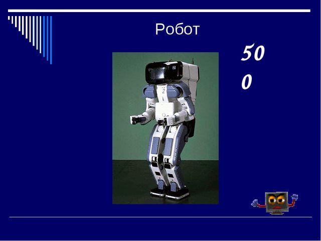 Робот 500