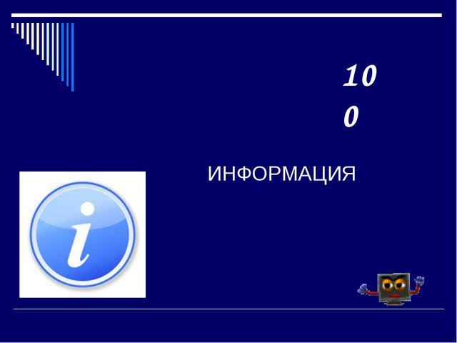 ИНФОРМАЦИЯ 100