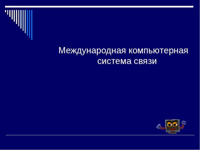 Международная компьютерная система связи