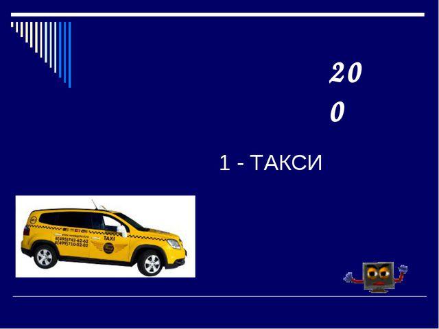 1 - ТАКСИ 200