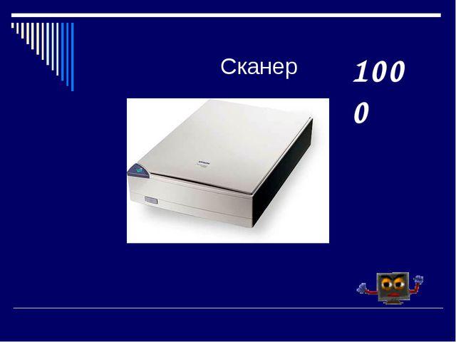 Сканер 1000