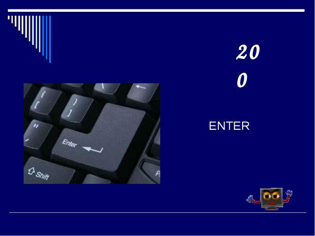 ENTER 200