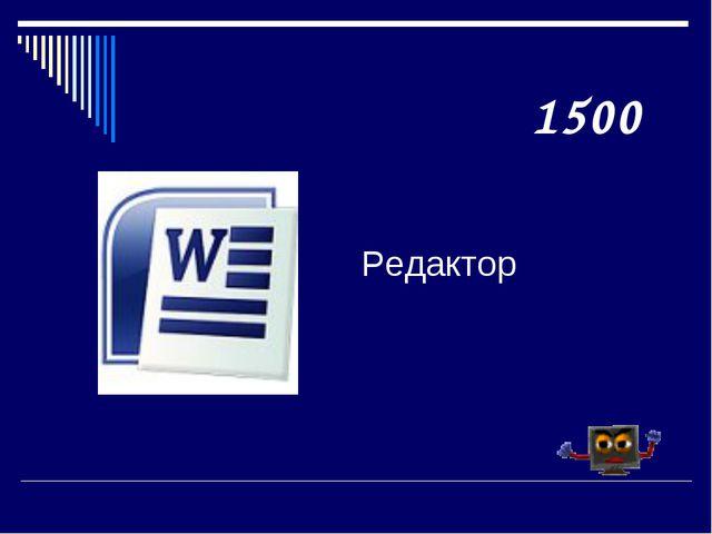 Редактор 1500