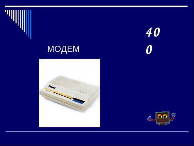 МОДЕМ 400