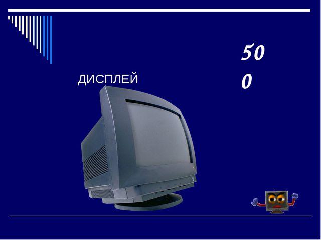 ДИСПЛЕЙ 500