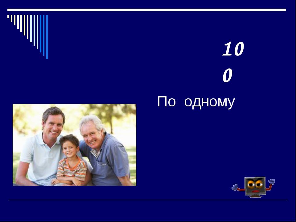 По одному 100