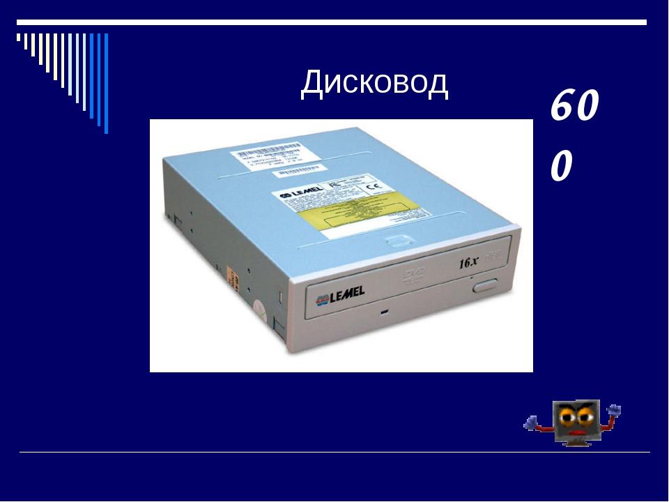 Дисковод 600