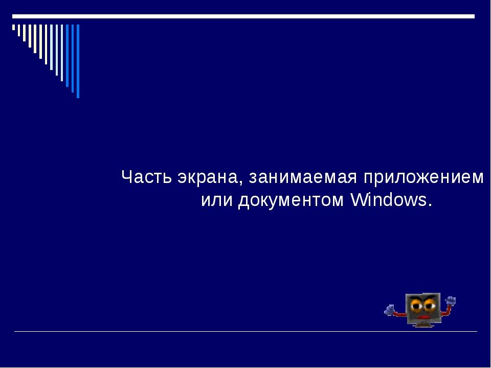 Часть экрана, занимаемая приложением или документом Windows.