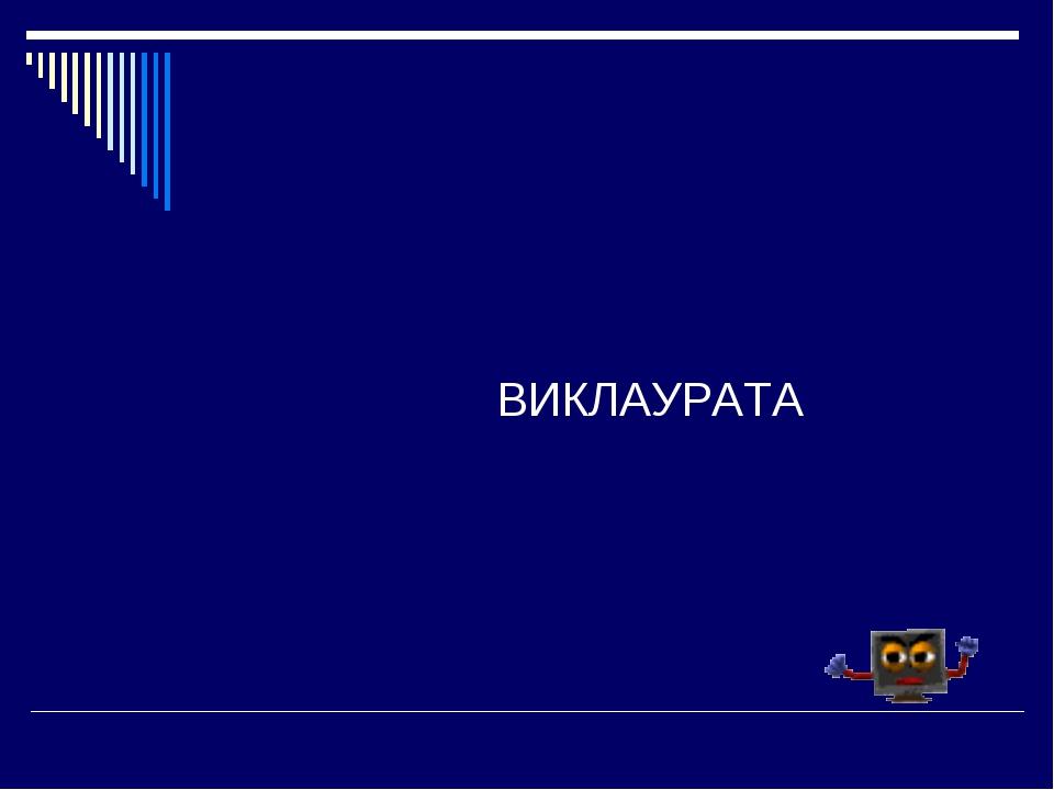 ВИКЛАУРАТА
