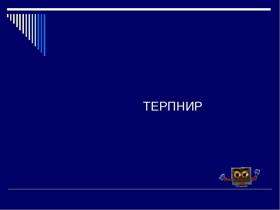 ТЕРПНИР