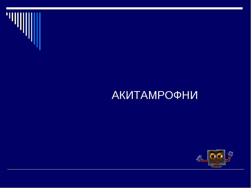 АКИТАМРОФНИ