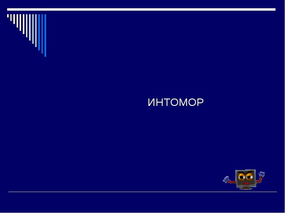 ИНТОМОР