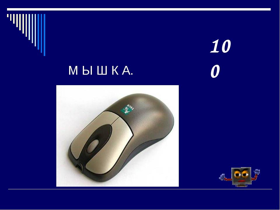 М Ы Ш К А. 100